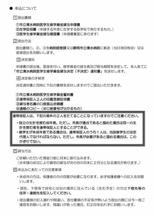 修学支援金チラシ_page002