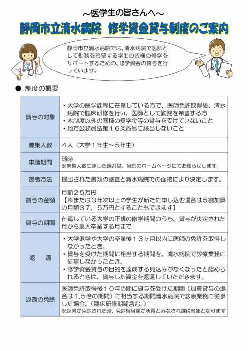 修学支援金チラシ_page001