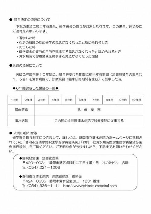 修学支援金チラシ_page003