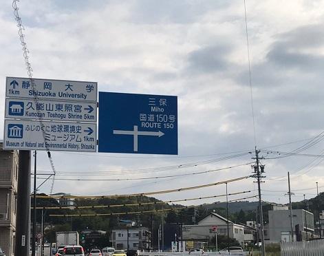 日本 平 久能 山 スマート ic